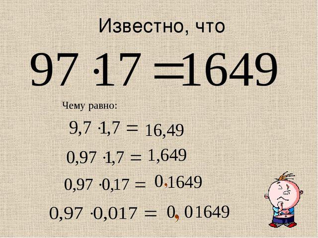 Известно, что Чему равно: 16,49 1,649 1649 1649 0 0 0