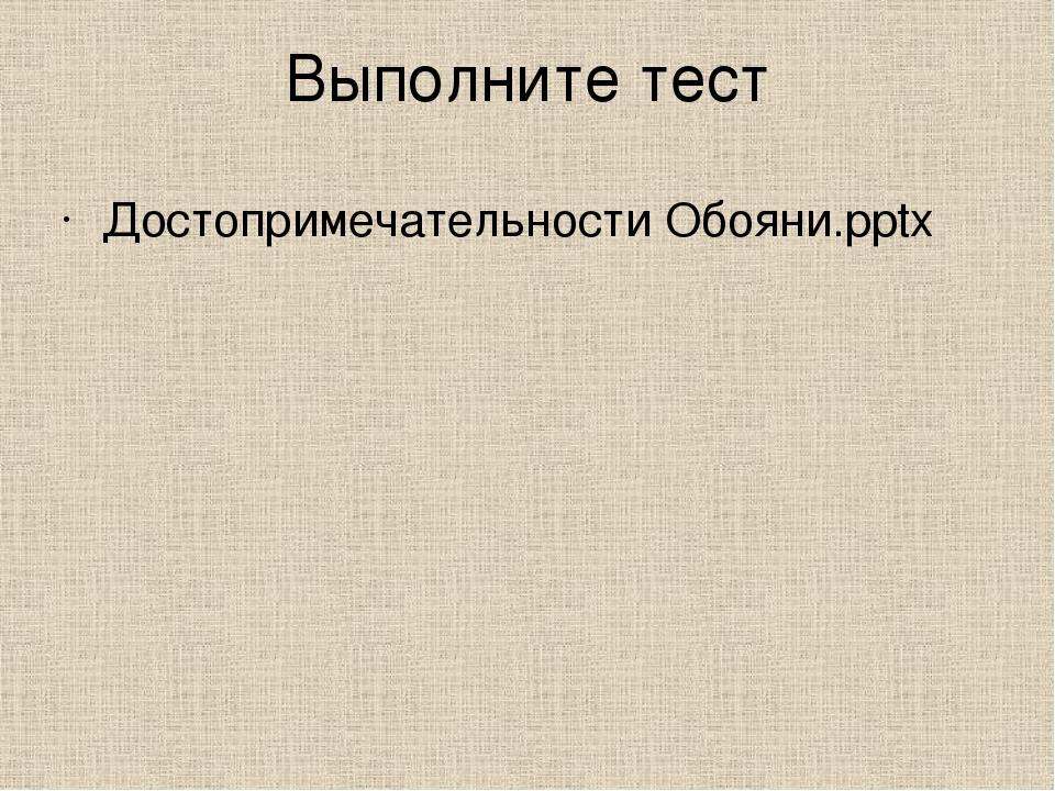 Выполните тест Достопримечательности Обояни.pptx