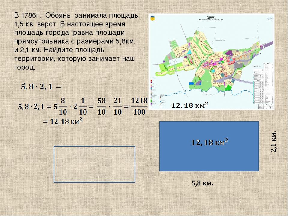 В 1786г. Обоянь занимала площадь 1,5 кв. верст. В настоящее время площадь го...
