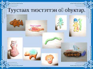 Туустаах тиэстэттэн оңоhуктар. FokinaLida.75@mail.ru