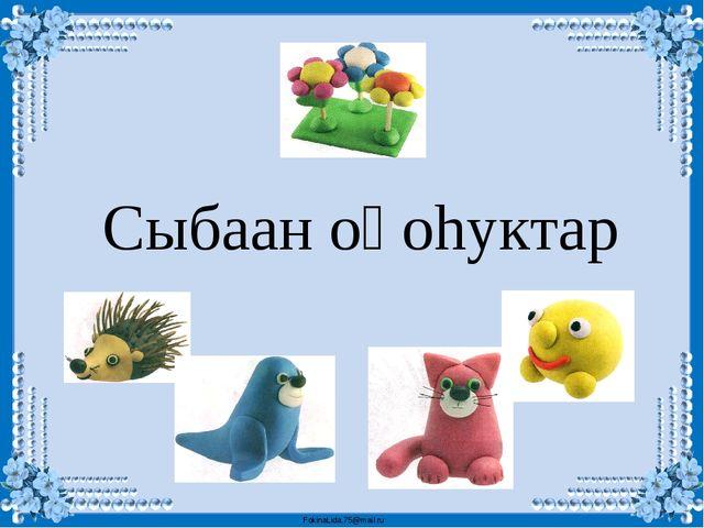 Сыбаан оңоhуктар FokinaLida.75@mail.ru