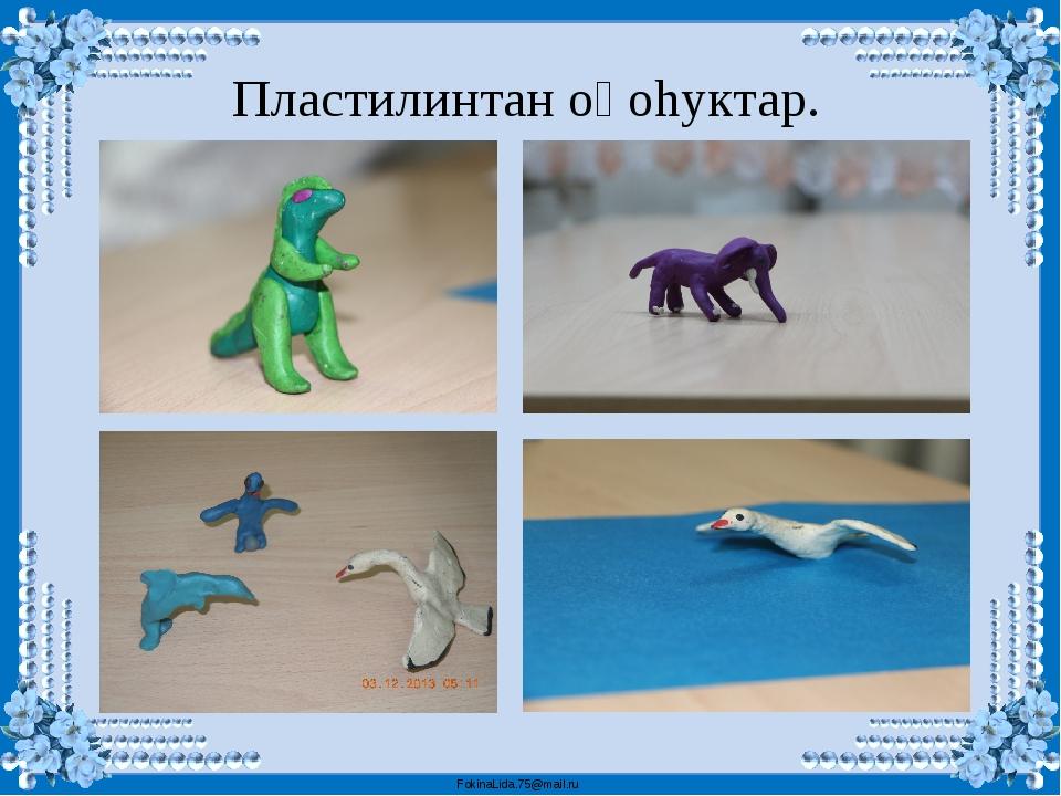 Пластилинтан оңоhуктар. FokinaLida.75@mail.ru