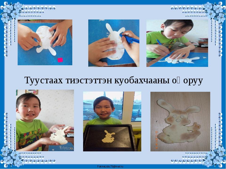 Туустаах тиэстэттэн куобахчааны оңоруу FokinaLida.75@mail.ru