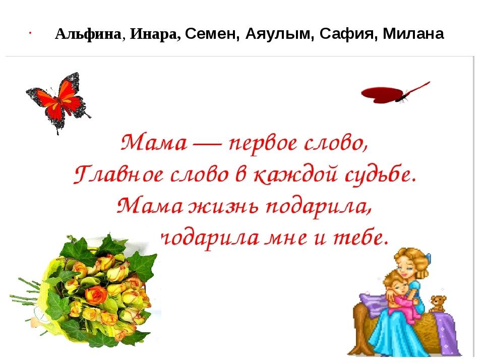 Альфина, Инара, Семен, Аяулым, Сафия, Милана
