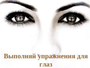 Выполняй упражнения для глаз