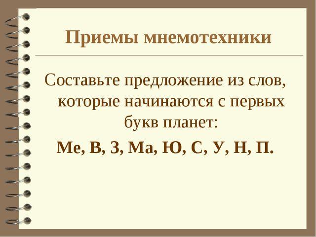 Приемы мнемотехники Составьте предложение из слов, которые начинаются с первы...