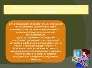 Информационно- коммуникационные технологии Для оптимизации образовательного п