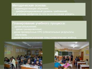 Методическая основа: индивидуализация обучения; - дифференцированный уровень