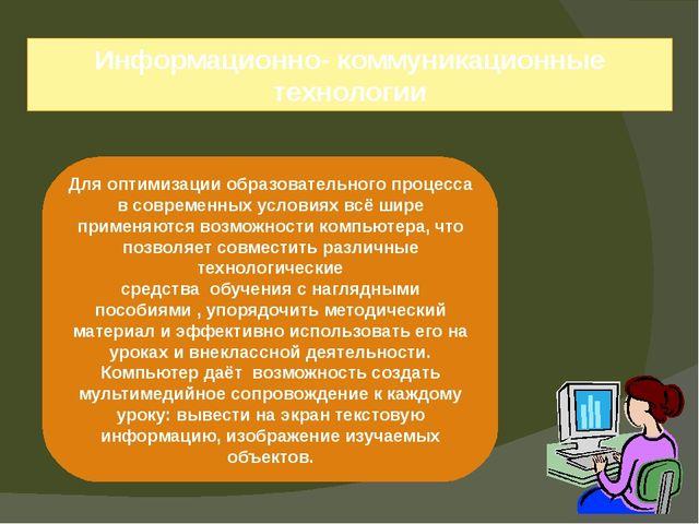 Информационно- коммуникационные технологии Для оптимизации образовательного п...