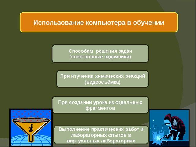 Использование компьютера в обучении Способам решения задач (электронные задач...