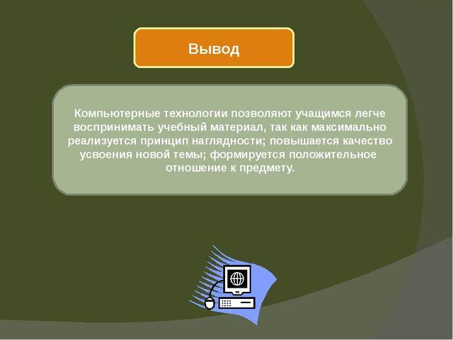 Вывод Компьютерные технологии позволяют учащимся легче воспринимать учебный м...