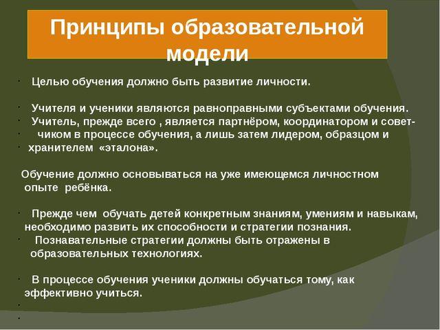 Принципы образовательной модели Целью обучения должно быть развитие личности....