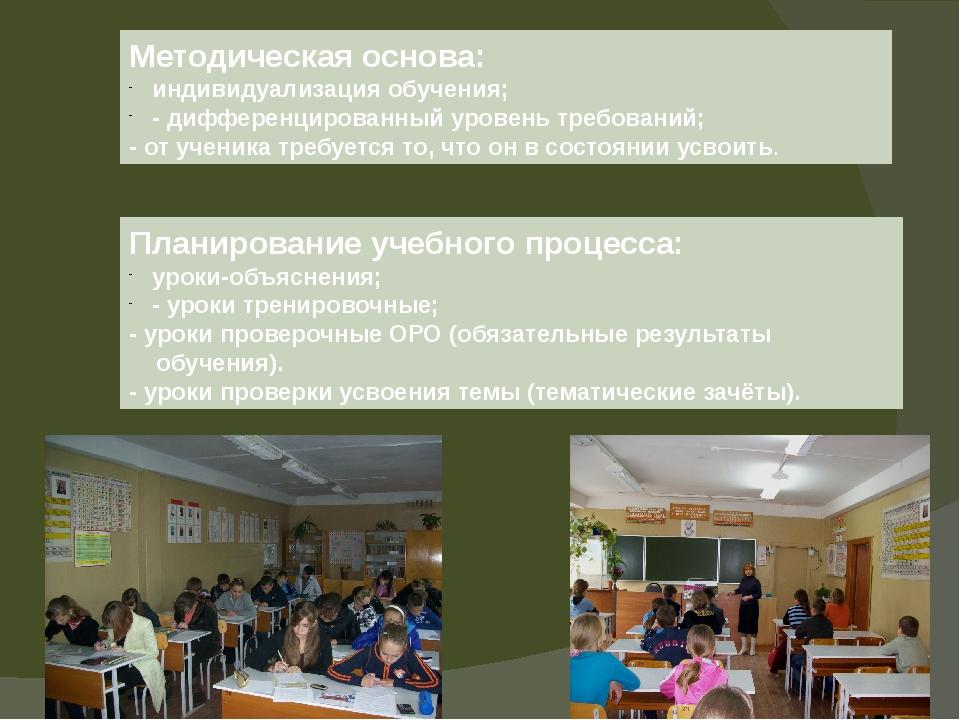 Методическая основа: индивидуализация обучения; - дифференцированный уровень...