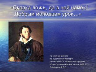 «Сказка ложь, да в ней намек! Добрым молодцам урок…» Проектная работа по рус