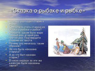 «Сказка о рыбаке и рыбке» Сколько раз ходил старик к морю? Кем хотела стать с