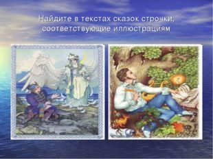 Найдите в текстах сказок строчки, соответствующие иллюстрациям