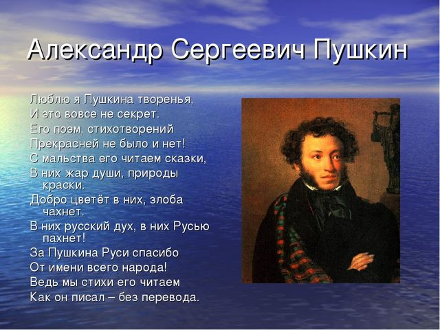 Александр Сергеевич Пушкин Люблю я Пушкина творенья, И это вовсе не секрет. Е...