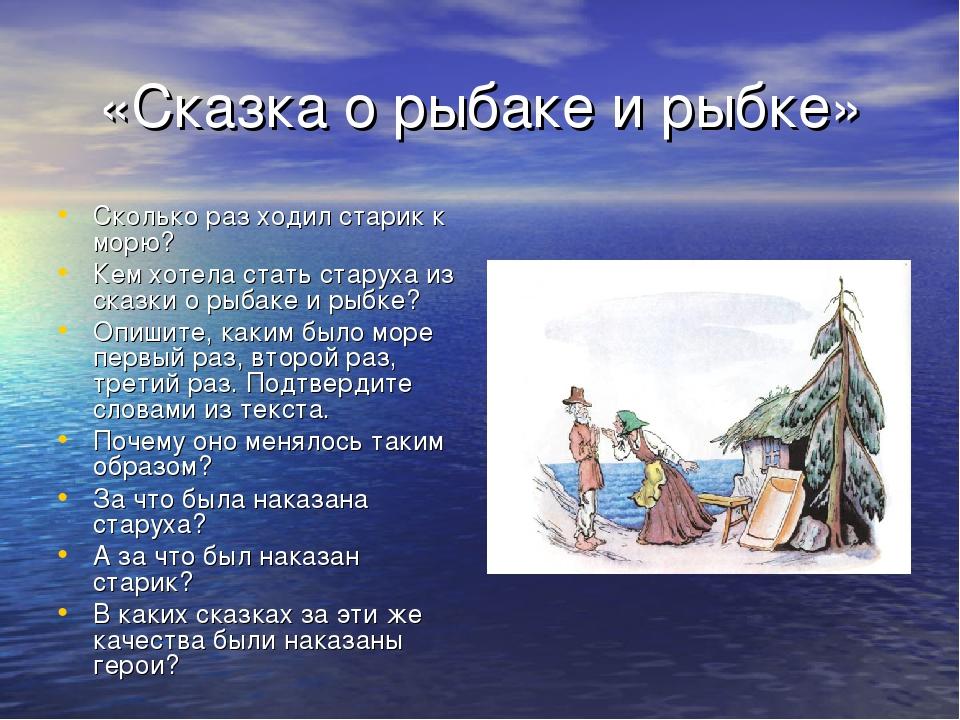 «Сказка о рыбаке и рыбке» Сколько раз ходил старик к морю? Кем хотела стать с...