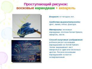 Проступающий рисунок: восковые карандаши + акварель Возраст: от четырех лет.