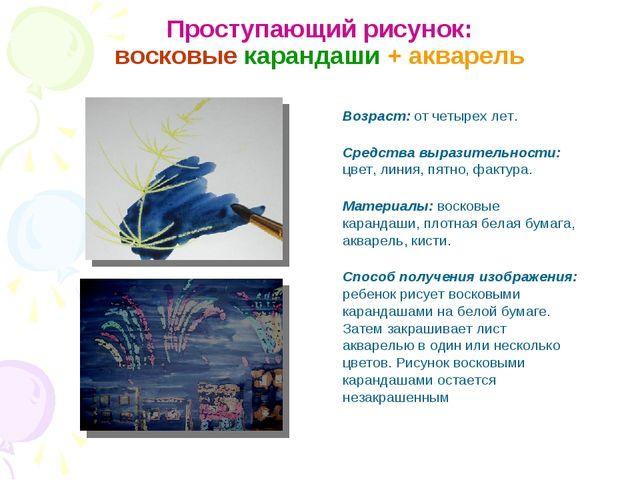 Проступающий рисунок: восковые карандаши + акварель Возраст: от четырех лет....