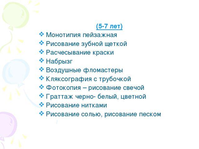 (5-7 лет) Монотипия пейзажная Рисование зубной щеткой Расчесывание краски На...