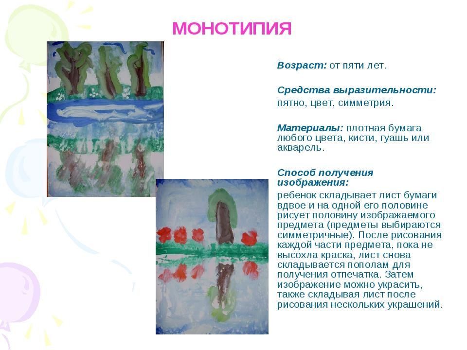МОНОТИПИЯ Возраст: от пяти лет. Средства выразительности: пятно, цвет, симме...