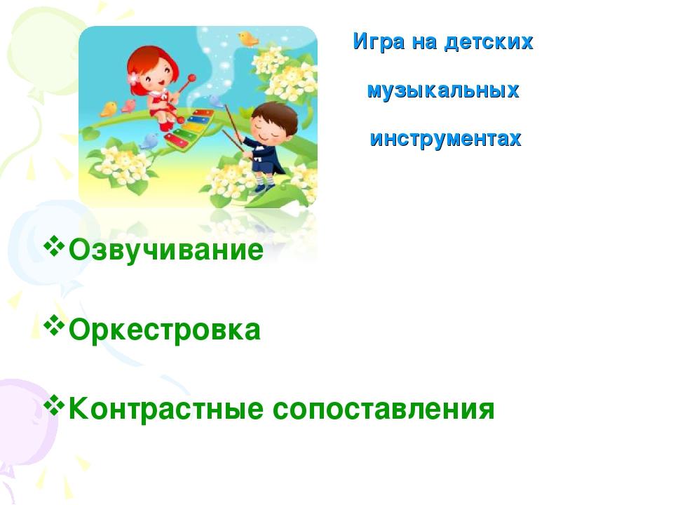 Игра на детских музыкальных инструментах Озвучивание Оркестровка Контрастные...