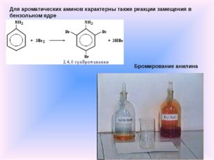 Бромирование анилина Для ароматических аминов характерны также реакции замеще
