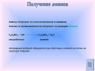 Амины получают из галогеноалканов и аммиака. Анилин в промышленности получают