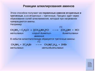 Этим способом получают из первичных аминов вторичные и третичные, а из вторич