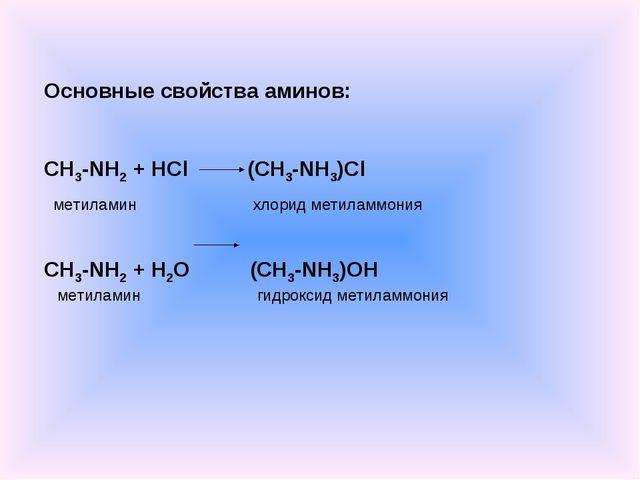 Основные свойства аминов: CH3-NH2 + HCl (CH3-NH3)Cl метиламин хлорид метиламм...