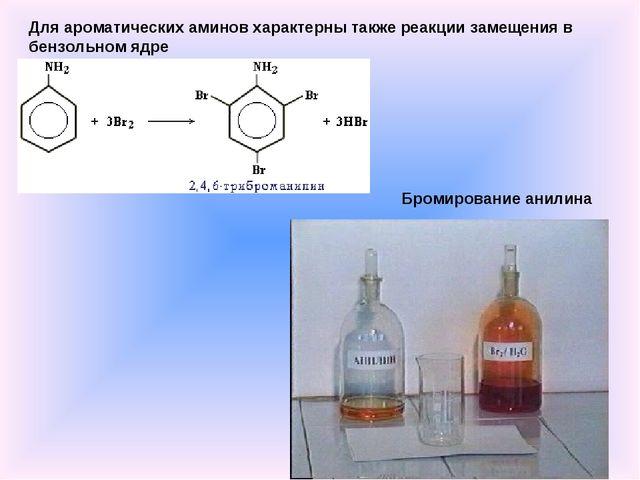 Бромирование анилина Для ароматических аминов характерны также реакции замеще...
