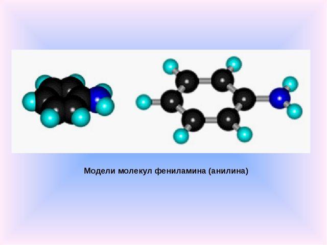 Модели молекул фениламина (анилина)