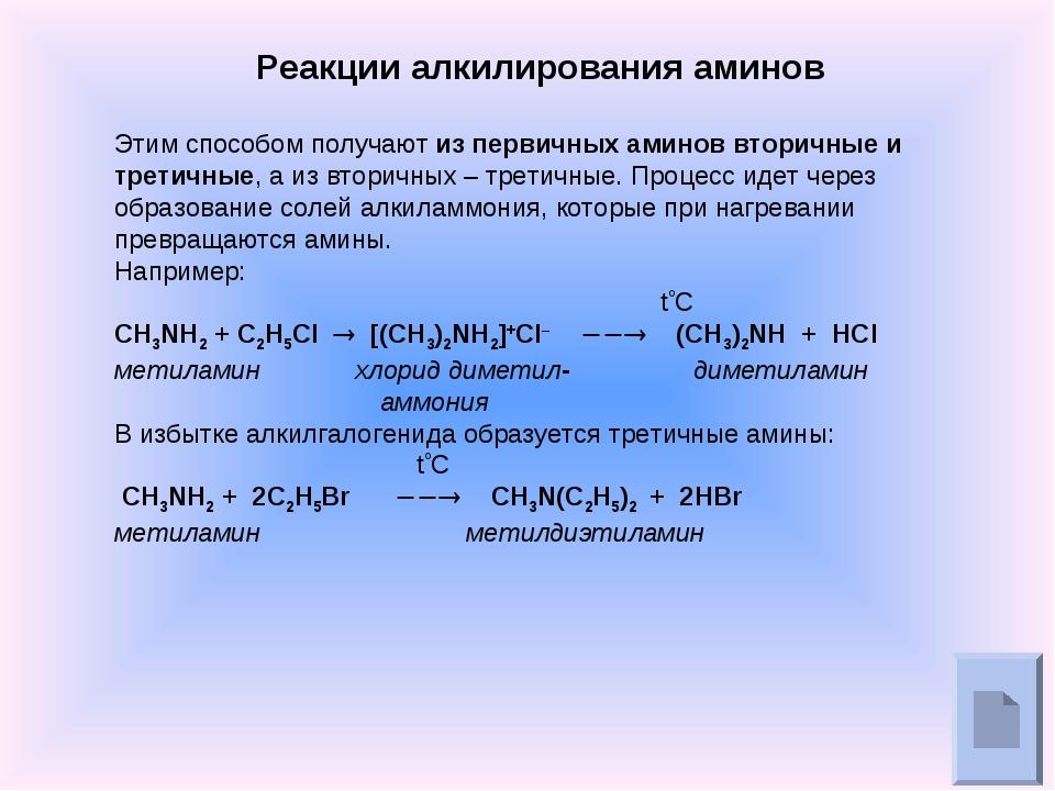 Этим способом получают из первичных аминов вторичные и третичные, а из вторич...