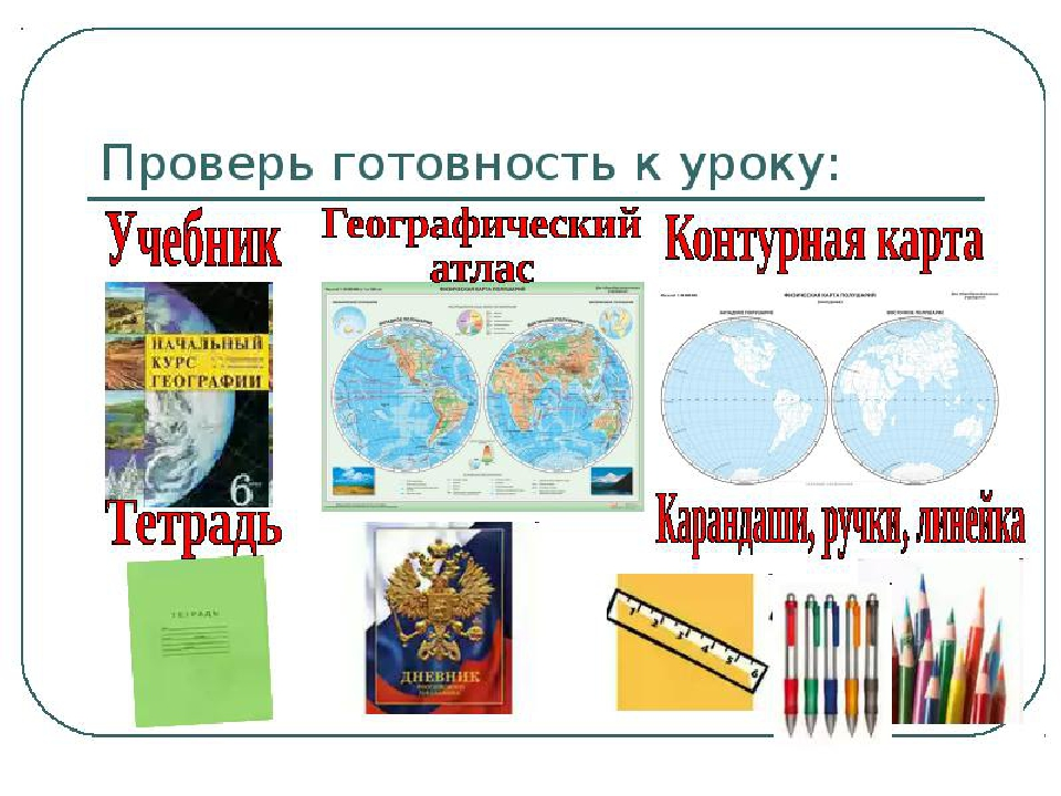 пропитывается запахом конспект урока по географии 6 класс географические координаты поможет Как