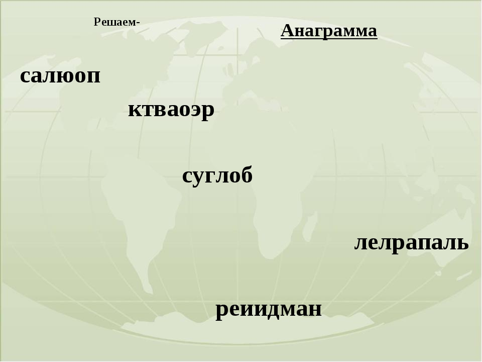 салюоп  ктваоэр  суглоб  лелрапаль  реиидман Решаем- Анаграмма