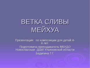 ВЕТКА СЛИВЫ МЕЙХУА Презентация по композиции для детей 4-6 лет. Подготовила п