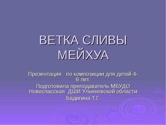 ВЕТКА СЛИВЫ МЕЙХУА Презентация по композиции для детей 4-6 лет. Подготовила п...