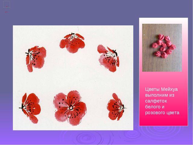 Цветы Мейхуа выполним из салфеток белого и розового цвета