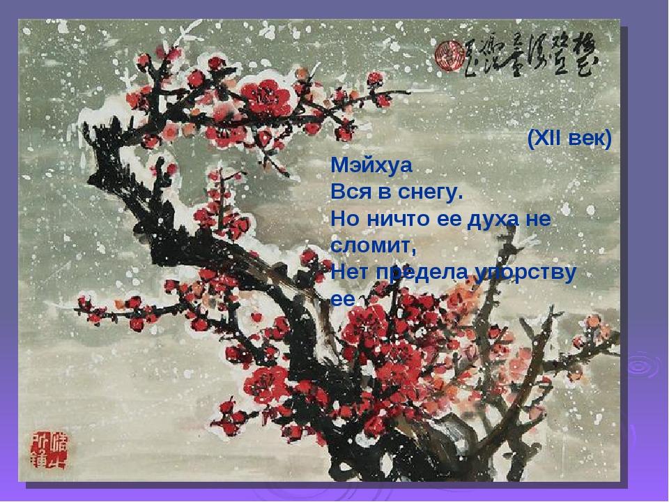 (XII век) Мэйхуа Вся в снегу. Но ничто ее духа не сломит, Нет предела упорст...