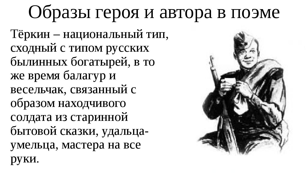 классные картинка солдата героя в поэме относится виду аранеоморфных