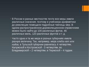 В России в разных местностях почти все меры имели различные значения, поэтом
