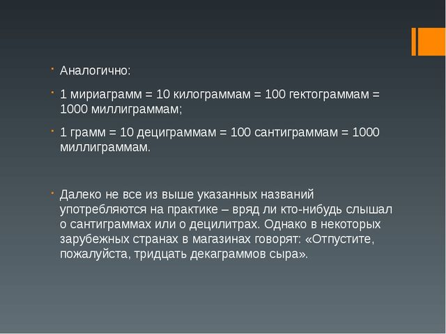 Аналогично: 1 мириаграмм = 10 килограммам = 100 гектограммам = 1000 миллигра...