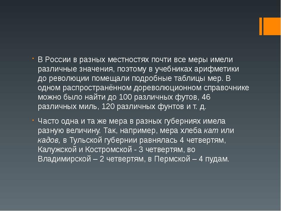 В России в разных местностях почти все меры имели различные значения, поэтом...