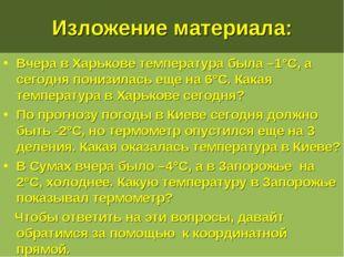 Изложение материала: Вчера в Харькове температура была –1°С, а сегодня понизи