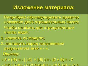Изложение материала: Попробуем сформулировать правило сложения двух отрицател