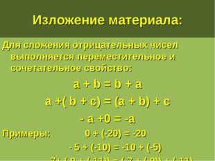 Изложение материала: Для сложения отрицательных чисел выполняется переместите