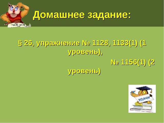 Домашнее задание: § 26, упражнение № 1128, 1133(1) (1 уровень), № 1156(1) (2...