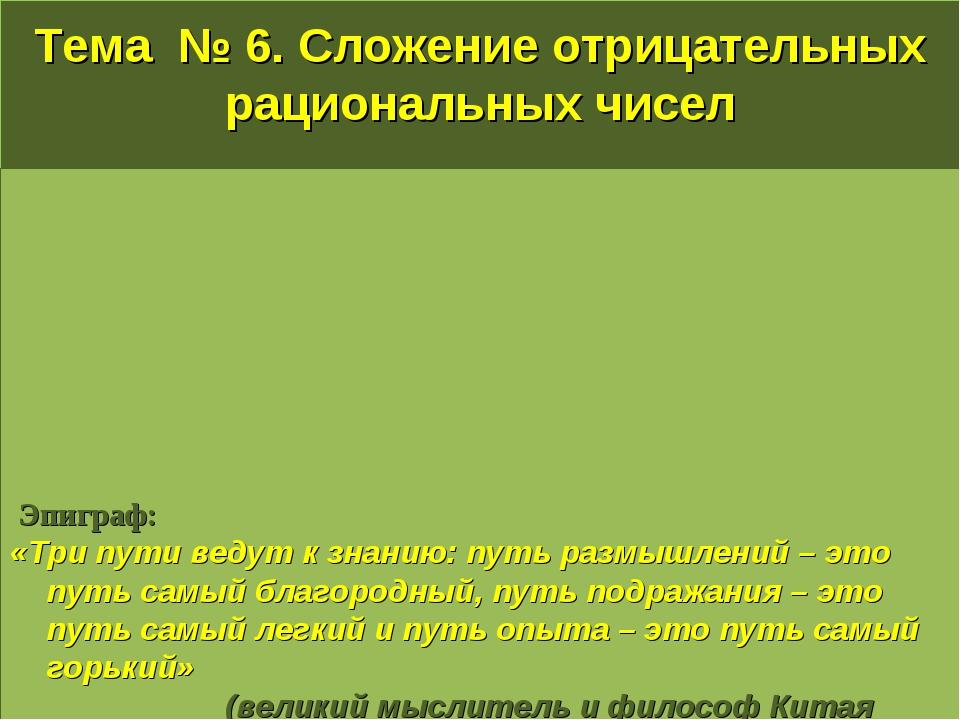Тема № 6. Сложение отрицательных рациональных чисел Эпиграф: «Три пути ведут...