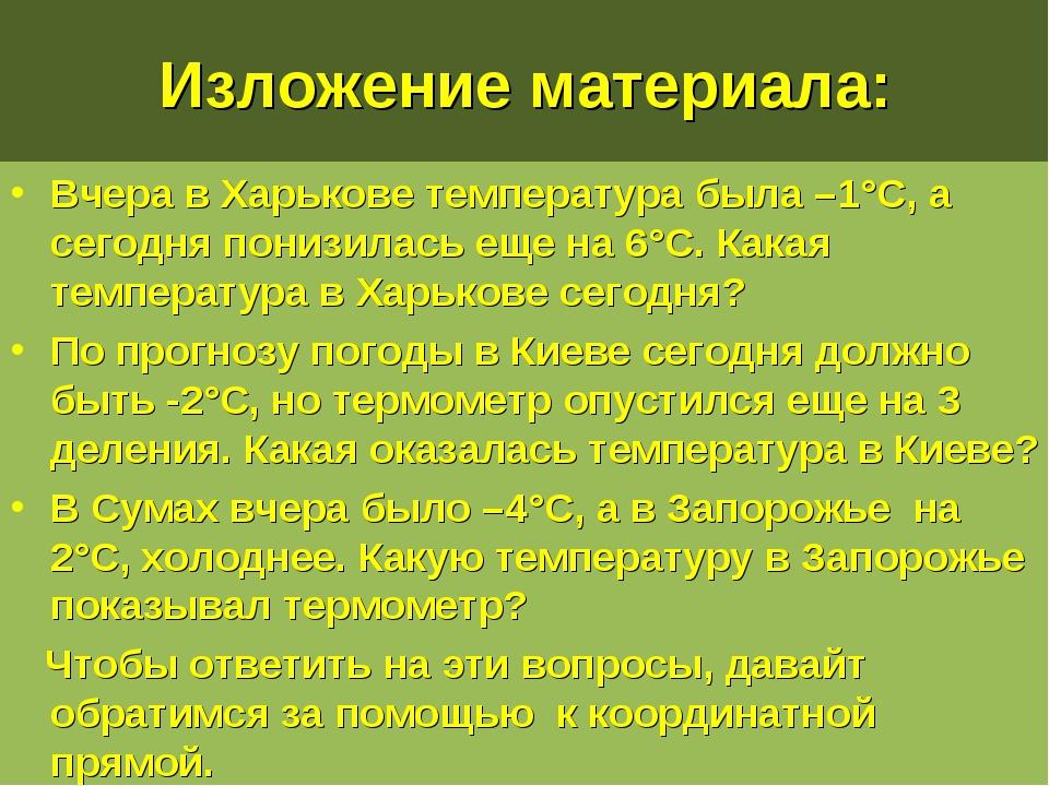 Изложение материала: Вчера в Харькове температура была –1°С, а сегодня понизи...